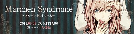 童話トリビュート創作イラスト集 Marchen Syndrome 〜メルヘンシンドローム〜